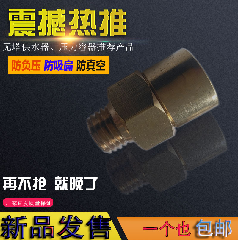Anti tank air force containing copper closed switch safety valve suction valve inlet pressure flat one-way valve without