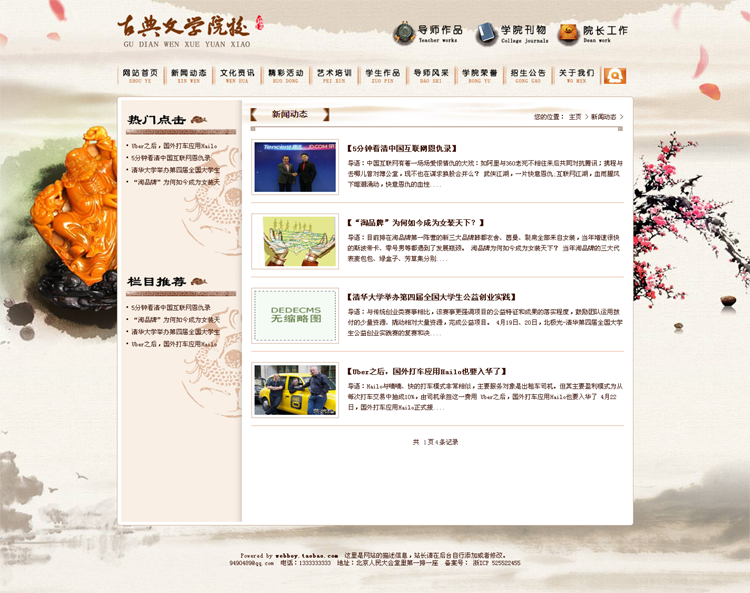 古风网站源码下载_下载了网站源码_网站 源码 下载 (https://www.oilcn.net.cn/) 综合教程 第5张