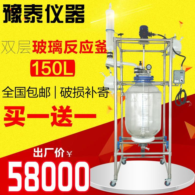 Double layer glass reaction kettle jacket cooling reactor RAT laboratory distillation of two layers of transparent reactor