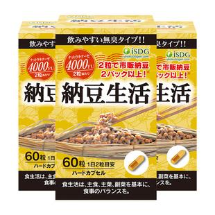 【保税】ISDG日本纳豆生活4000FU量纳豆激酶长辈即食60粒/瓶*3盒
