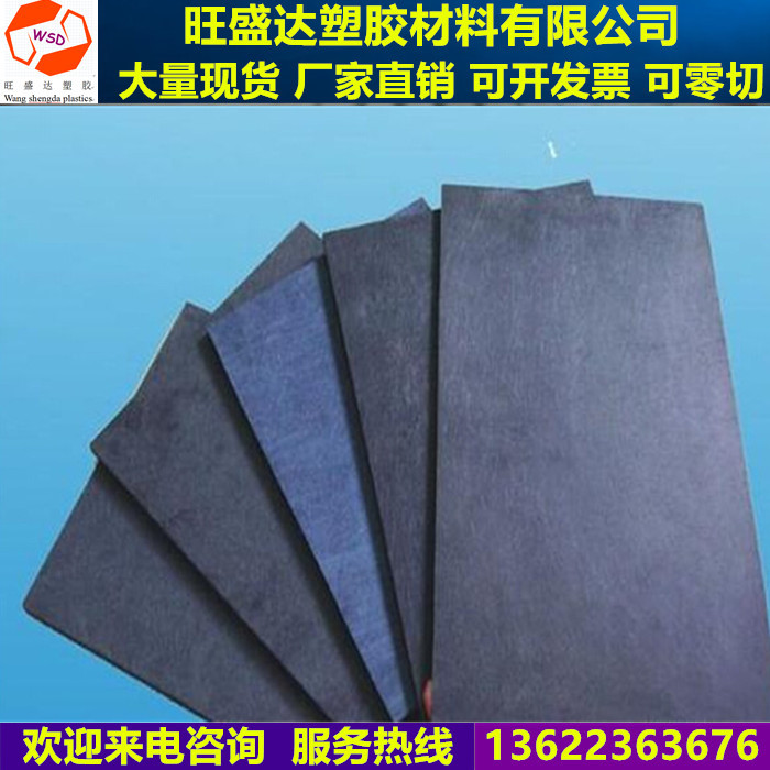Imports of high temperature resistant anti-static black synthetic stone insulation board, carbon fiber board, domestic synthetic slate 1