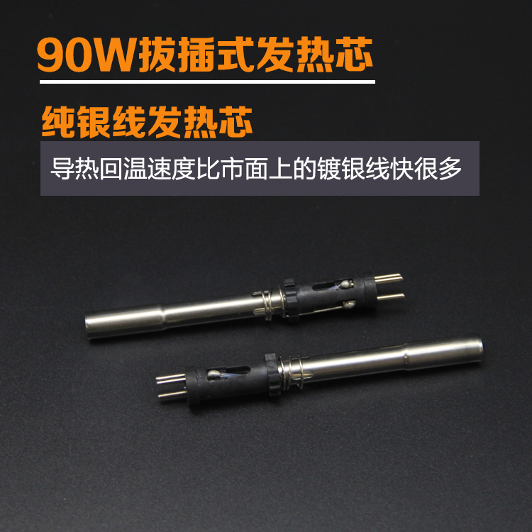 Crack 203/203H welding core 90W high-frequency heating heater 203H soldering station plug type heater