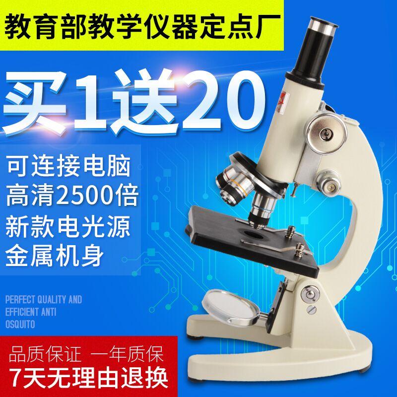 оптический микроскоп 640/2500 раза рост детей специально для студентов научных экспериментов аквакультуры сверхмикроскоп