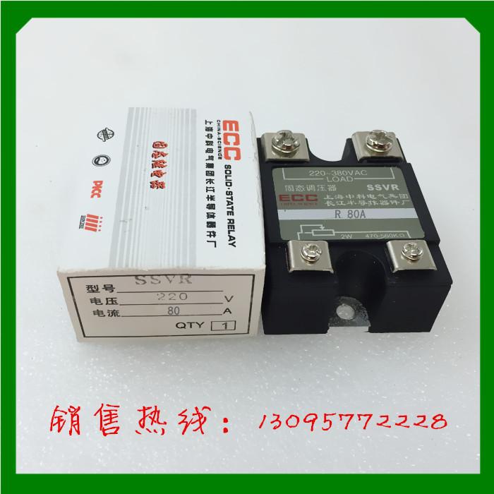 a szilárdtest relé elektromos valódi shanghai közepén) a SSVR-80A nyomásszabályozó