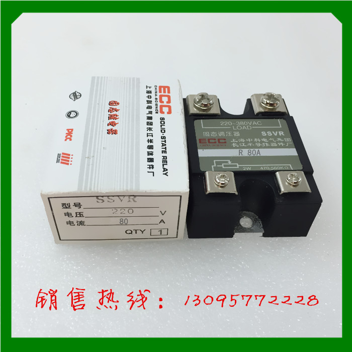 Shanghai electric solid state relay voltage regulator SSVR-80A
