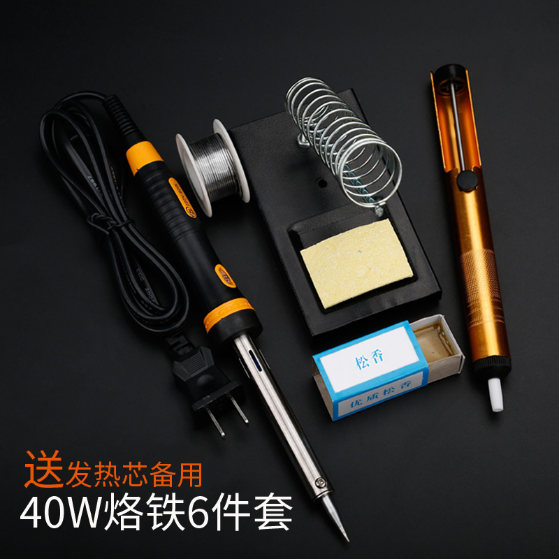 Electric iron suits household electronic maintenance iron welding pen Luo Luo Luo iron rosin solder wire welding tool