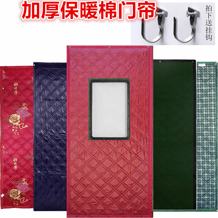 Heat insulation, cold proof, durable door insulation, double layer heat preservation pure color windproof cotton, home thickening, wearable, waterproof in winter