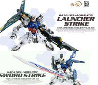 Dragon Sword / peach 1:100MGRM Strike Gundam Gundam assault gun