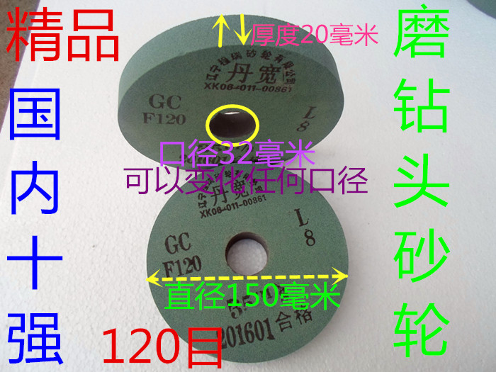 150 green silicon carbide grinding wheel grinding abrasive grinding wheel grinding jade sand alloy ultrafine tungsten steel grinding wheel