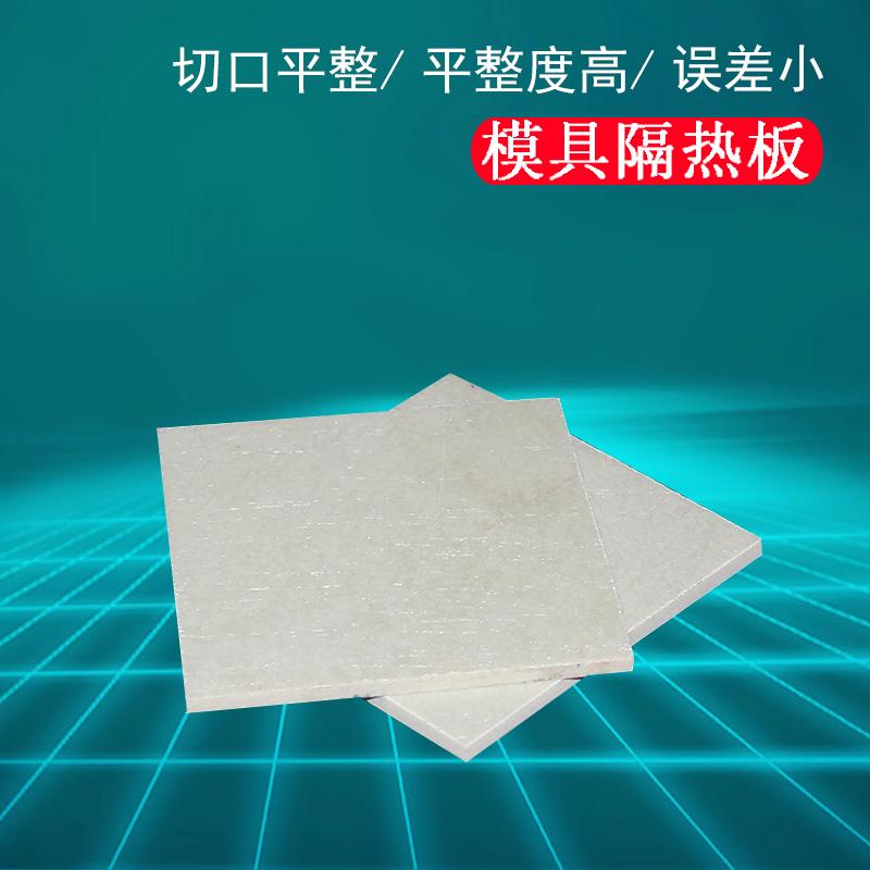 180 sulfide tấm cách nhiệt cách nhiệt dung nạp nhiệt độ cao khuôn khuôn tấm cách nhiệt dung nạp nhiệt độ cao khuôn vật liệu cách nhiệt