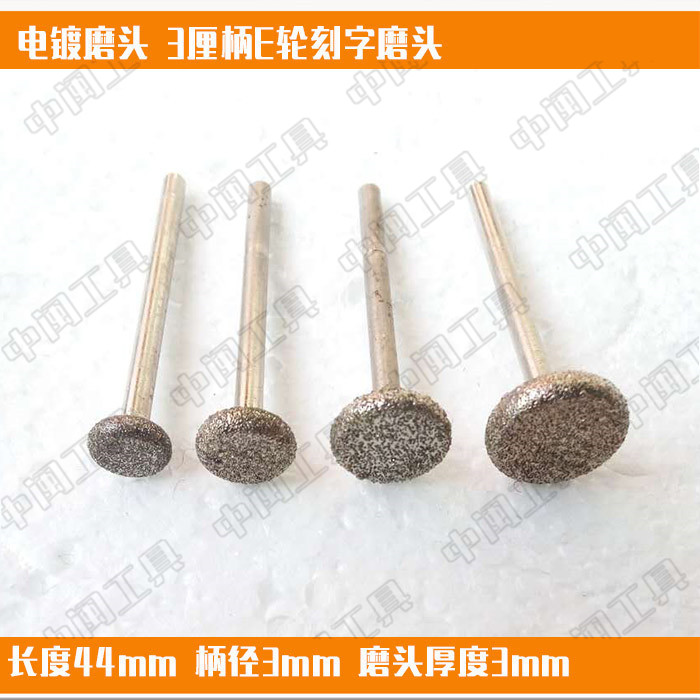 Stone engraving, electroplated diamond grinding head, button shaped 3 point handle, E wheel, tombstone inscription engraving, lettering grinding