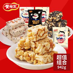黄老五花生酥/米花酥/黑芝麻酥糖四川特产超值糕点心休闲零食942g