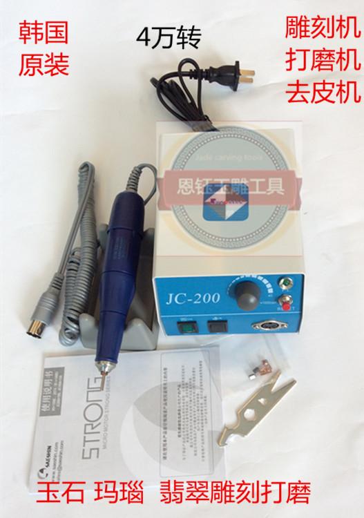 韩国世新JC-200 世新105L手柄\韩国玉石雕刻机\玉石电子雕
