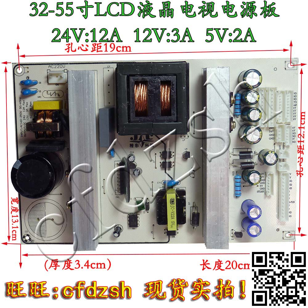 General LCD TV power board, 32 inch 55 inch TV universal board LED accessories 12V24V controllable 5V