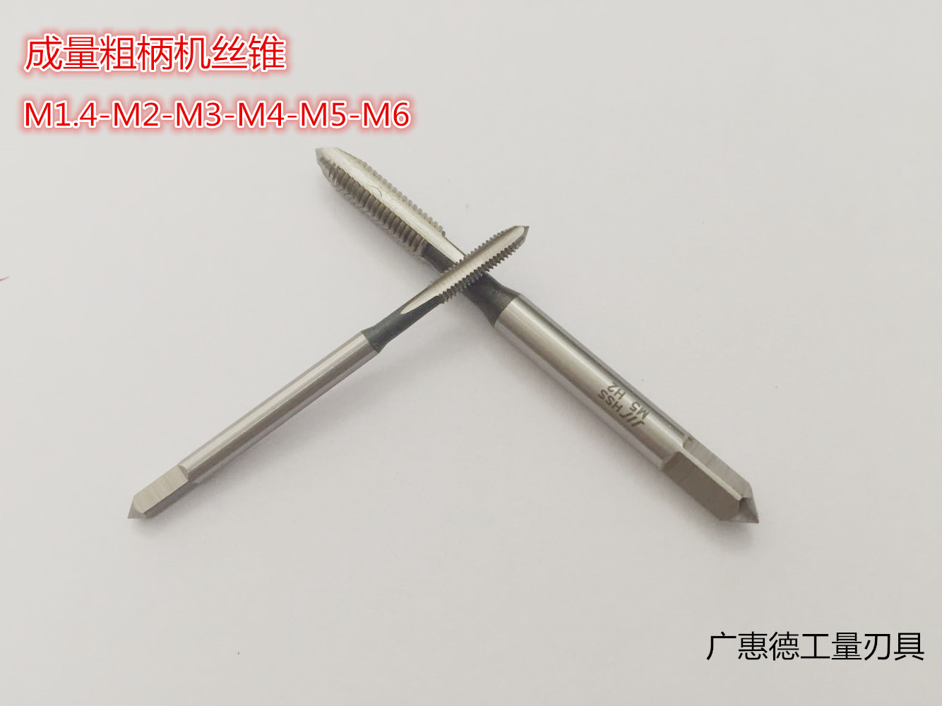 The amount of thick handle machine taps high speed steel machine screw tap straight slot machine M1.4-M2-M3-M4-M5-M6