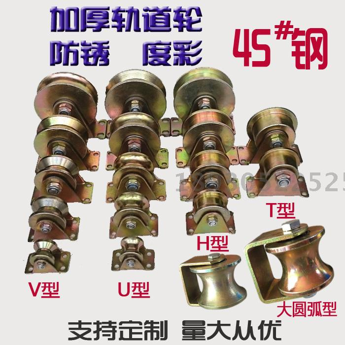 Track wheels V-type U-heavy heavy-duty unilateral wheel rust-proof steel H-thickened sheave gate pulley rail track wheel