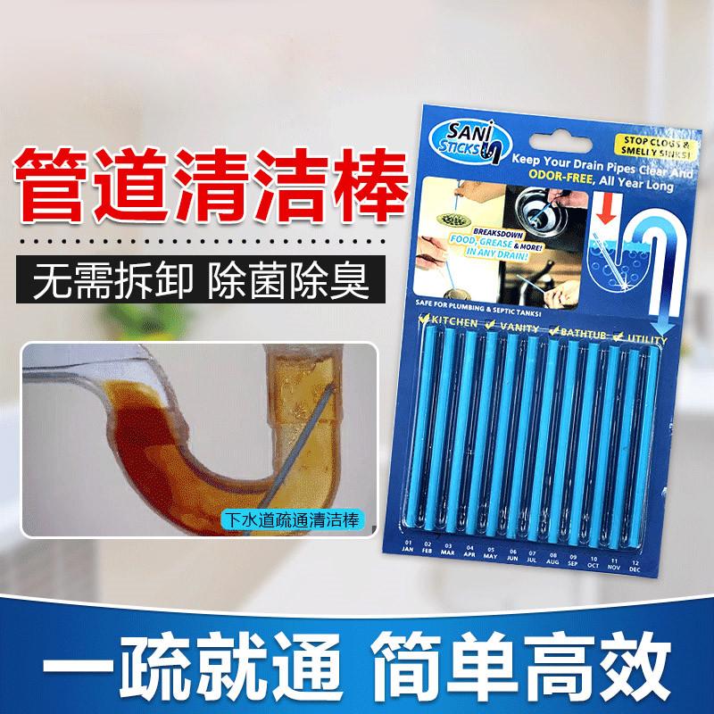 下水道清洁棒管道地漏疏通器日本神器厨房厕所浴室疏通剂工具堵塞