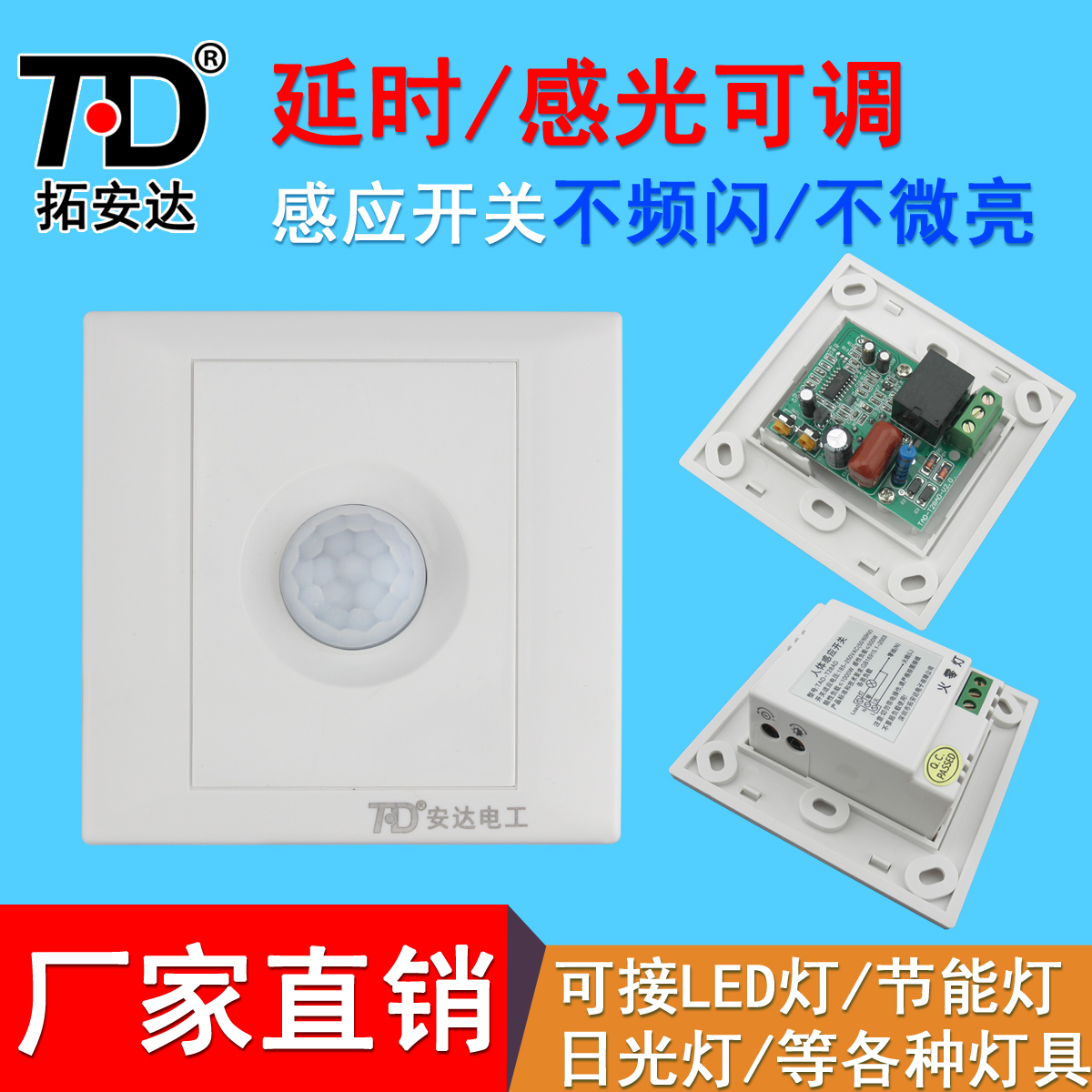 هيئة التعريفي التبديل 86 نوع 220 فولت ثلاثة أسلاك أجهزة استشعار الأشعة تحت الحمراء التبديل الجدار التبديل تأخير الوقت حساس قابل للتعديل