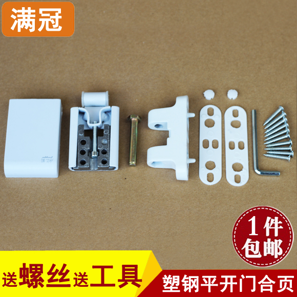 Plastic steel door and window hinge plastic steel flat door hinge, window hinge hinge adjustable aluminum plastic steel hinge fittings