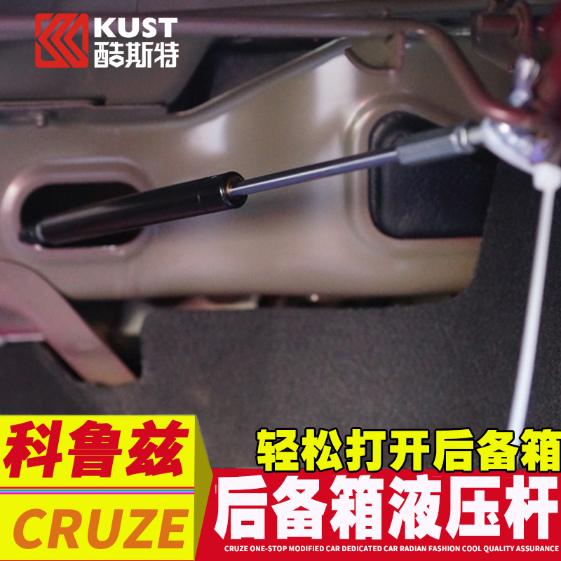 The 2017 Cruze trunk hydraulic rod is adapted for the new Cruze Cruze engine cover support bar
