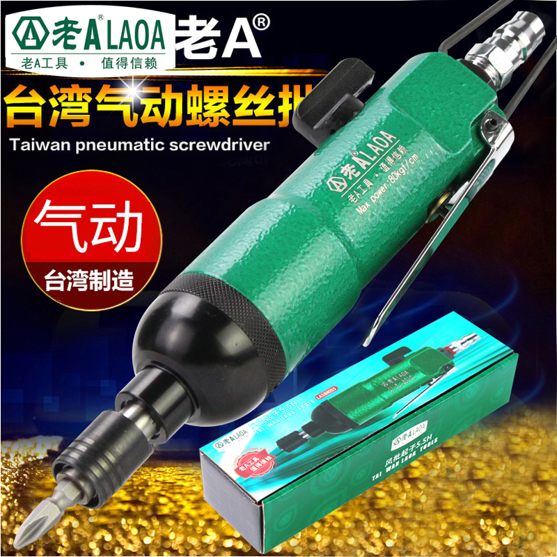 Old A5.5H pneumatic screwdriver, wind-driven screwdriver, batch LA184055 wind batch