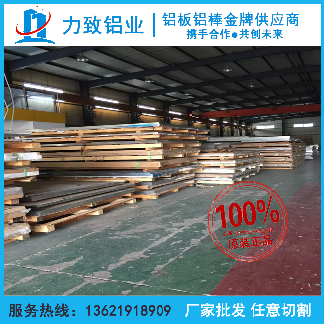 2A12T4 aluminum bar 5A057075LY125A06 aluminum plate thick 0.5-480mm can be cut