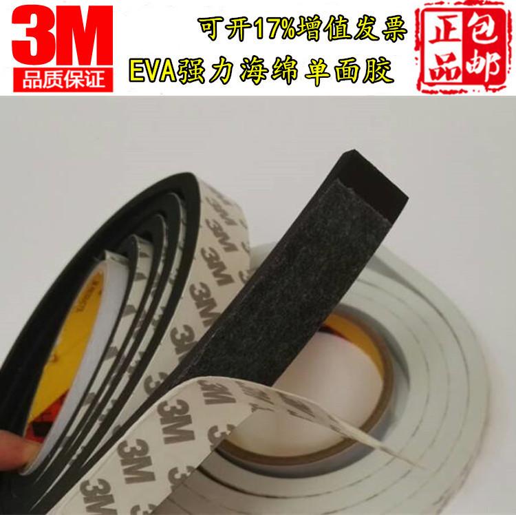 3m. - o singură bandă adezivă de spumă puternic de la grădiniţă pentru eva burete de cauciuc 7-8-10mm îngroşarea