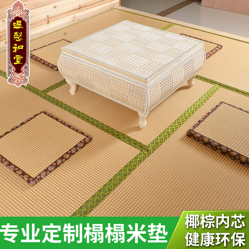 Tatami mats made of coconut mattress cushion with Japanese tatami stomp the bedroom windows mat