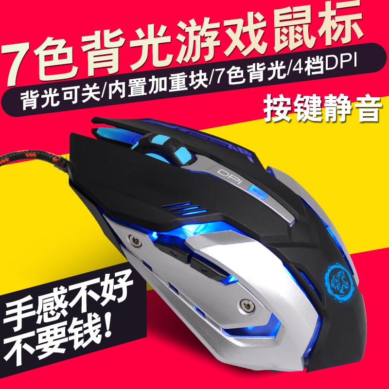 pyydystäjä hiiri on hiljainen peli koneiden mykkä cf - lol kannettavan tietokoneen usb - post office - paketin