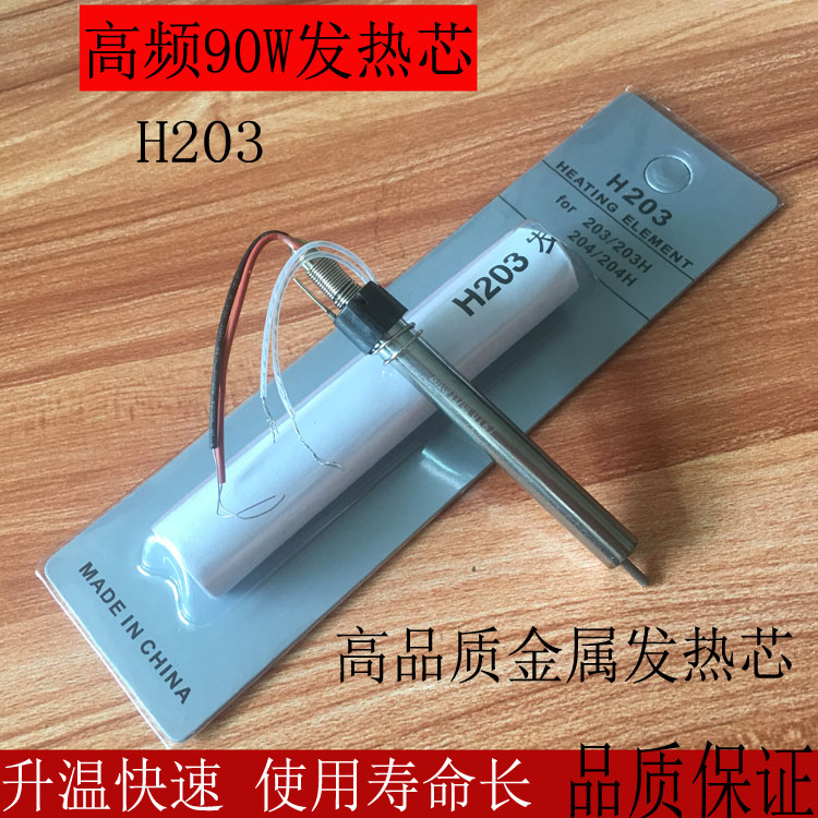 90W high frequency eddy current heating core crack 203H/204HBK/VH90 soldering station temperature high quality iron core