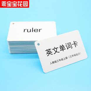 英语单词卡片 人教版三年级起点 儿童英文学习卡片四年级小学生
