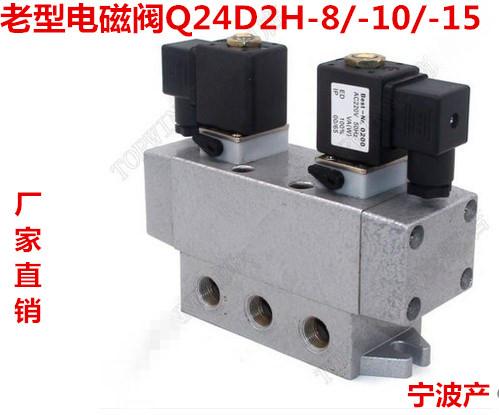 Die elektromagnetischen ventile Q24D2H-08/-10/-15AC220V/DCV24V doppelte elektrische Verkehr pneumatische ventile