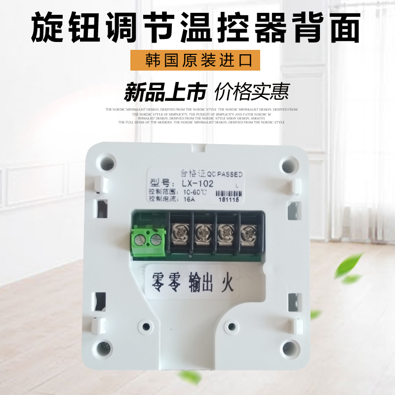 Korea electric heating kang temperature controller, electric heating film switch, electric floor heating controller, high power knob regulator