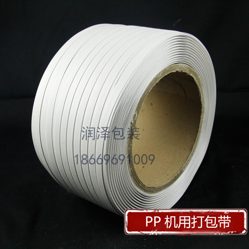 3# machine packaging belt automatic packaging belt, white plastic PP packaging belt, semi-automatic hot melt packaging belt banding belt