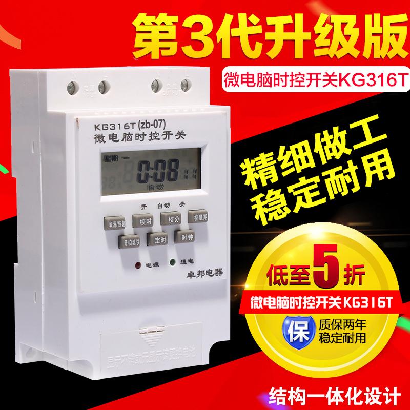 почта пакет микрокомпьютерный контроль переключатель KG316T уличный фонарь сроки перехода времени электронный таймер 220в контроллер