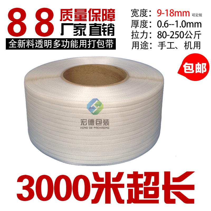 Embalado com plástico transparente PP material novo com FITA de embalagem máquina de embalagem, máquina de embalagem para a embalagem com hot melt.