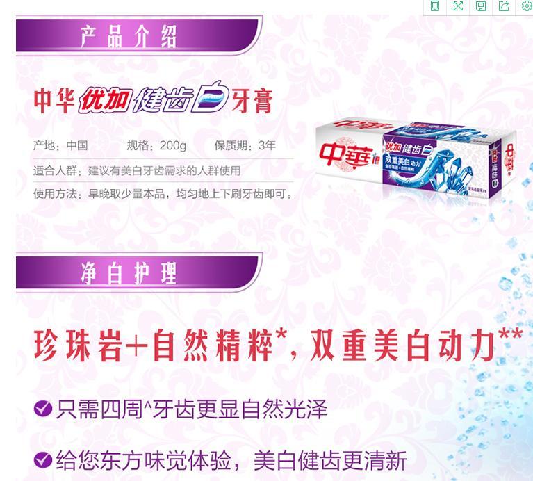 [en prøve en lille spejl kinesiske plus tandpleje hvide deep sea krystal salt tandpasta referenceperiode