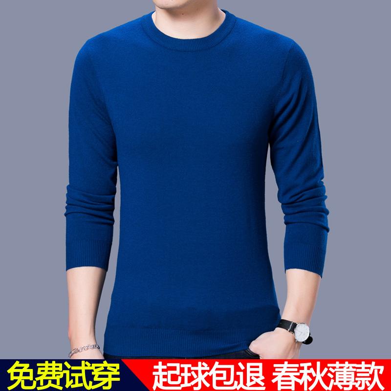 2017新款男士圓領羊毛衫薄款套頭毛衣打底針織衫長袖修身t恤正品