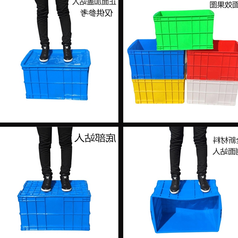 Plastic box rectangular thickening plastic box basket, red yellow blue material box warehouse storage box logistics box