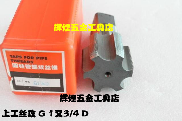 Um autêntico trabalho de Tubo Tubo de torneira de ROSCA imperial tap DG11/4D G5/8DG3/4DG1