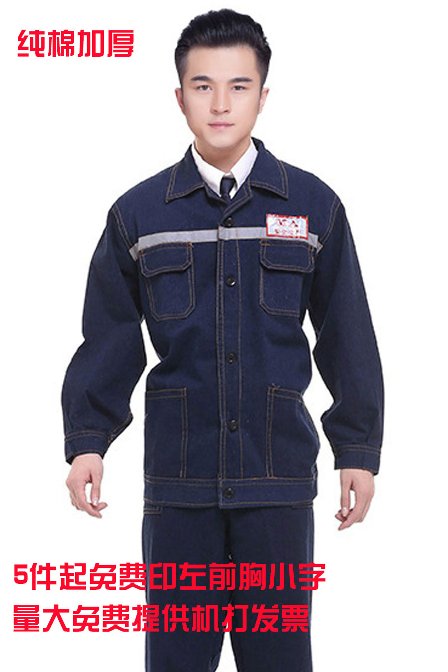 Cotton long sleeved denim work clothes repair welding engineering Coal Mine Service fire reflective clothes free printed and embroidered words