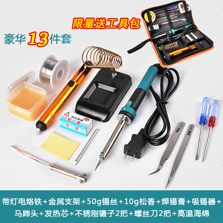 Student experiment electric iron set with lamp, welding pen, household constant temperature electric iron, mobile phone Maintenance Kit