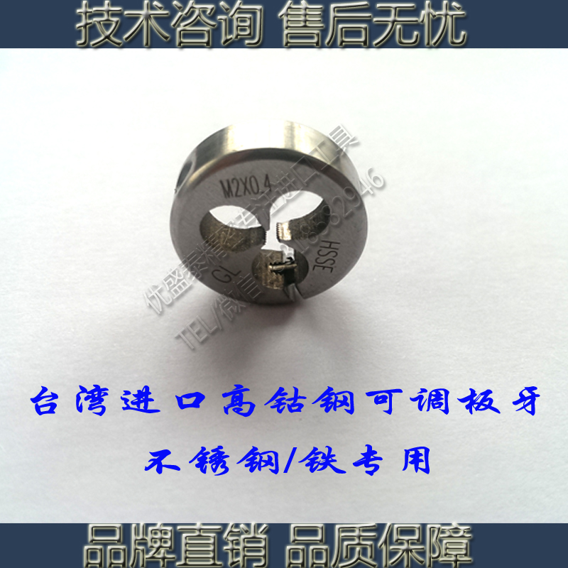 M12M14M16X2X1.75X1.5X1.25X1X0.75X0.5 adjustable cobalt screw for imported circular plate teeth