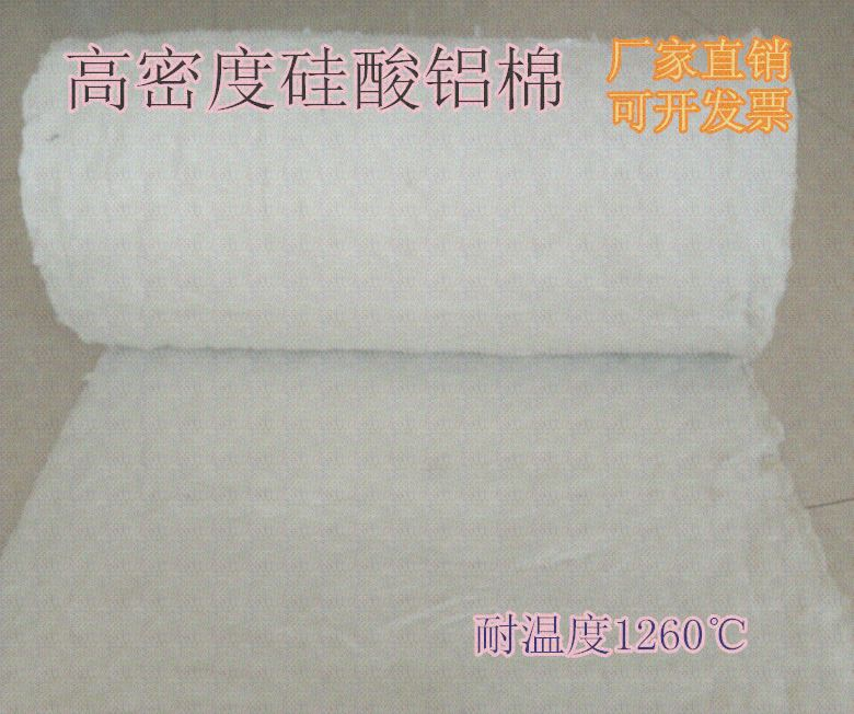New refrigerator insulation board, aluminum silicate needled aluminum ceramic needle blanket, soundproof cotton insulation cotton, heat insulation cotton, high temperature resistance