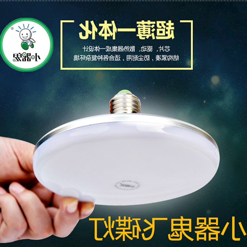 Super bright LED flying saucer lamp E27 screw mouth high power energy-saving flying saucer lamp 15 watts 20 watts 30