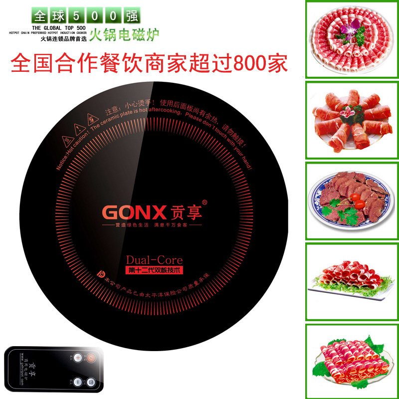Tribute cooker electromagnetic oven embedded remote control 3000W big circle low price promotion factory genuine sales