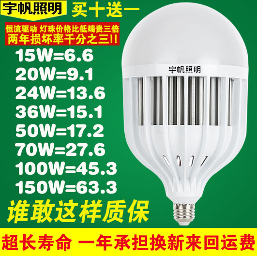 LED bulb super bright high power ball bubble E27 screw chamber single lamp factory lighting 36 watt 50W100 energy saving lamp
