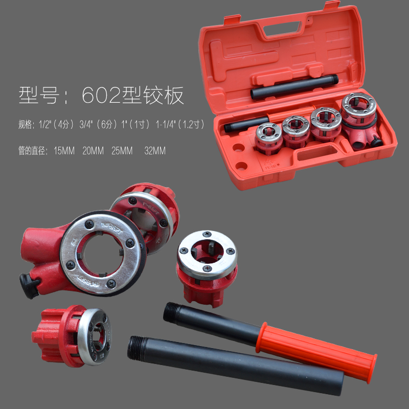 Beijing pipe plate cutter manual threading machine hinge plate die type 62 tapping machine tapper threading wrench