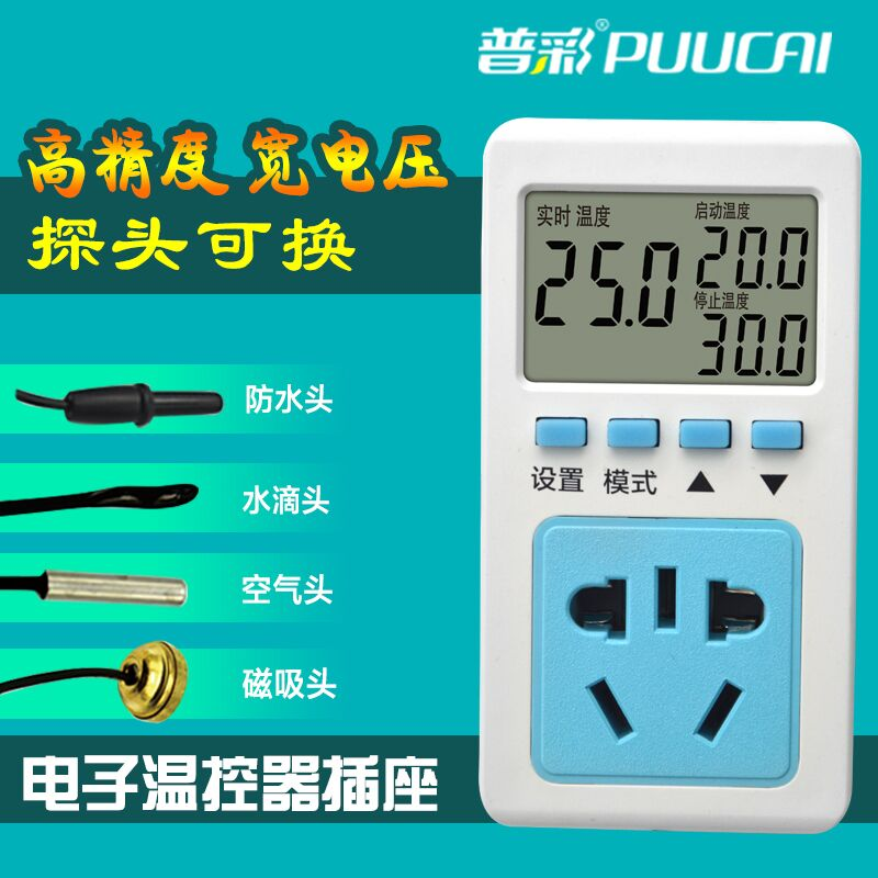 High precision intelligent electronic temperature controller heating refrigeration power supply 220V adjustable temperature controller socket