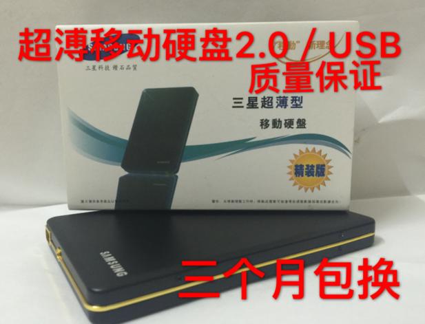 Echte Samsung mobile festplatte 80G+ line + tuch (Eins kaufen) verschlüsselung, high - speed - 0